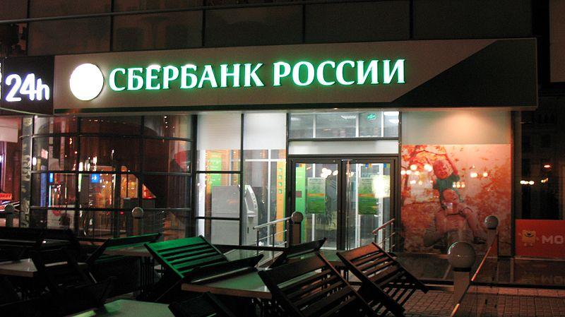 По мнению УФАС, Сбербанк не только нарушил законодательство о конкуренции, но и ущемляет права заемщиков по потребительским кредитам, фото: V. Vizu, wikimedia.org