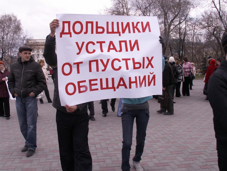 На начало 2013 года Москва занимает 4 место среди субъектов РФ по числу обманутых дольщиков, фото 72box.ru