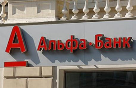 ФАС уличила Альфа-Банк и АльфаСтрахование-Жизнь в навязывании страховок по кредитам, фото: vesti.kz