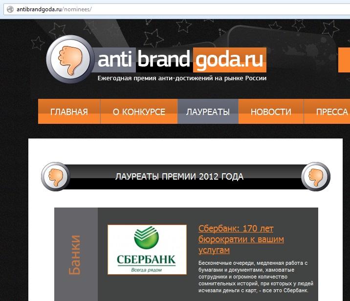 По результатам 2012 года в Антибренды попали такие известные компании, как Сбербанк, Почта России, Российские железные дороги