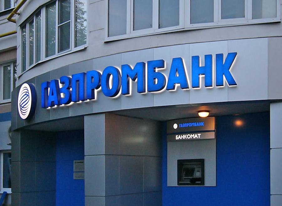 Газпромбанк раскрыл не всю информацию в рекламе потребительских кредитов, фото: uralpolit.ru