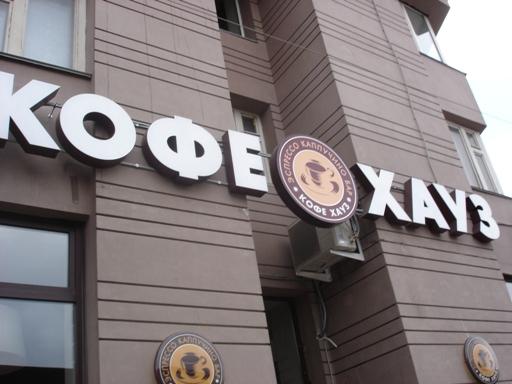 """Антимонопольная служба пришла к выводу, что сеть кофеен """"Кофе Хауз"""" злоупотребила доминирующим положением и необоснованно завысила цены в аэропорте Домодедово, фото: 2do2go.ru"""