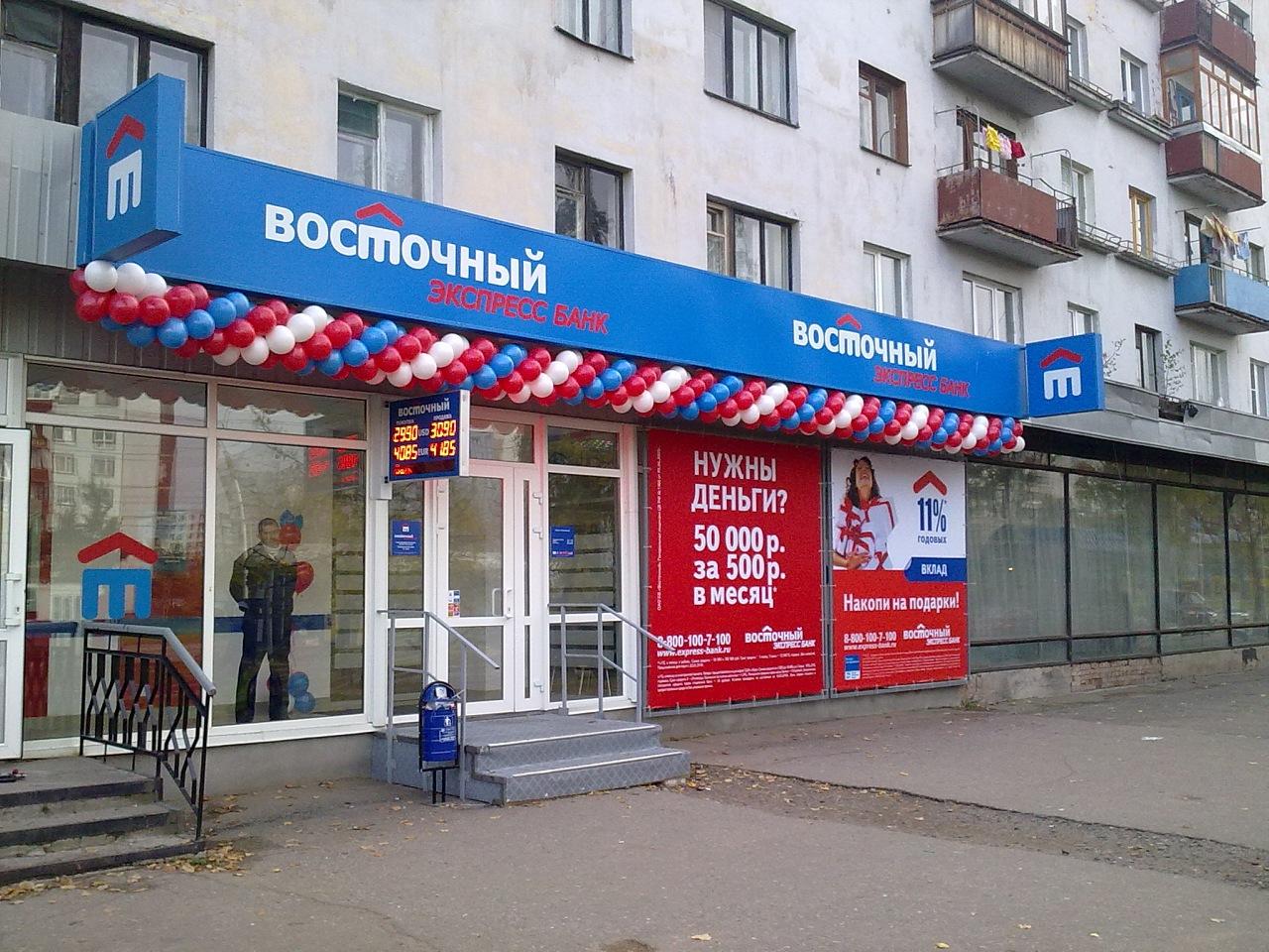 """В рекламе """"новогодних кредитов"""" Восточного экспресс банка ФАС нашла нарушения, printerxxl.ru"""