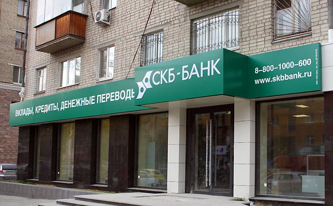 УФАС озвучило претензии к рекламе кредитов СКБ-банка, фото: remag-group.ru