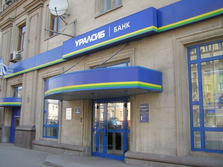 По мнению ФАС, банк Уралсиб вводил потребителей в заблуждение рекламой своих кредитов, фото: praim-grand.com