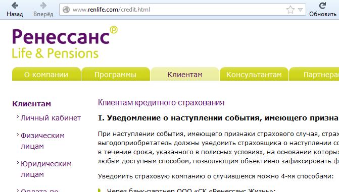 Заемщик и не знал, что, покупая телевизор в кредит, оказался застрахованным, скриншот сайта renlife.com