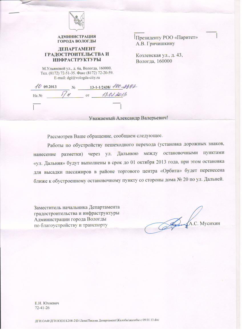 Ответ Департамента градостроительства 10.09.13