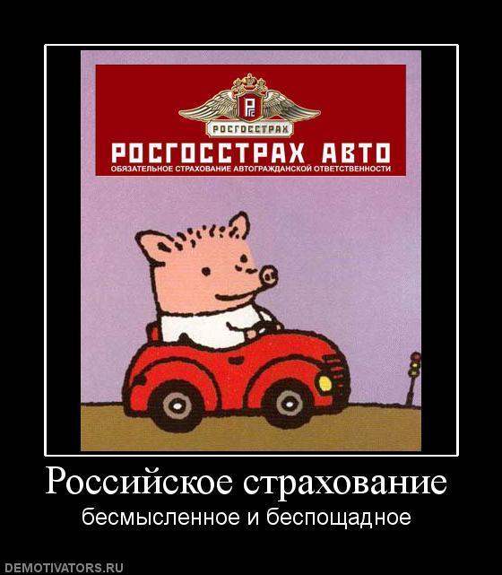 росгосстрах, осаго, банк россии, ограничена лицензия