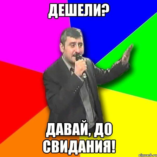 desheli davaj-dosvidaniya_56974093_orig_