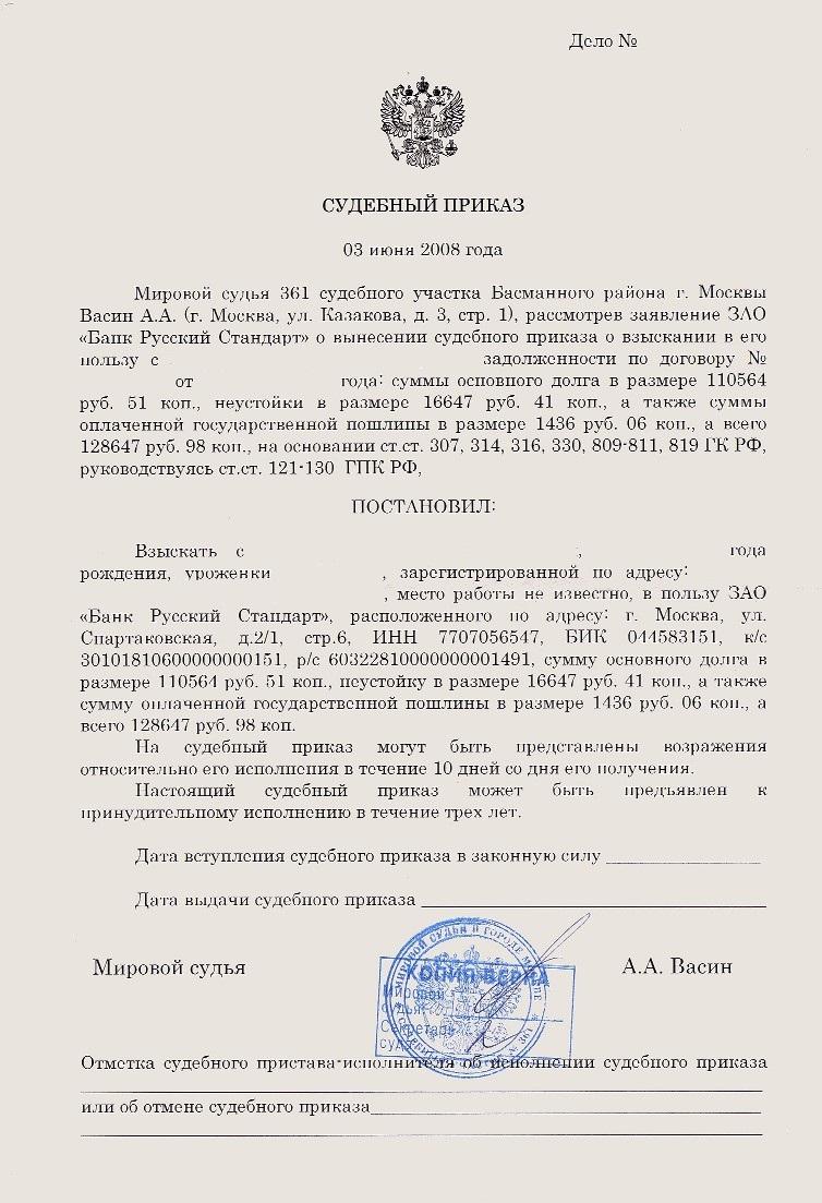 Отмена судебного приказа в кассационной инстанции кредитные истории совкомбанк