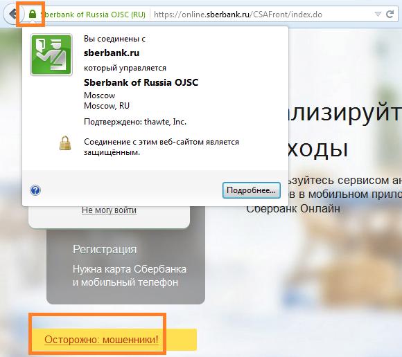 Скриншот сайта https://online.sberbank.ru