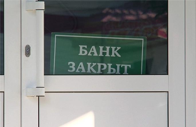 банк закрыть как платить кредит, отозвали лицензию кредит, долг по кредиту банк банкрот