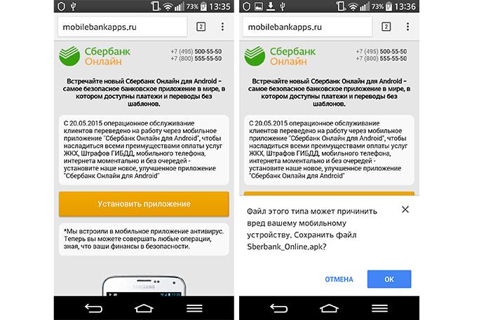 мобильный банк сбербанка мошенничество андроид смартфон
