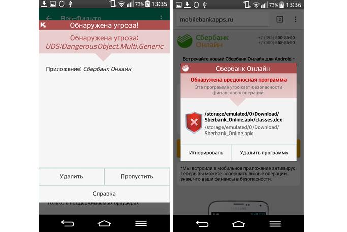 мобильный банк сбербанка мошенничество андроид