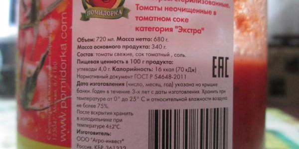 роспотребнадзор консервы помидорка, опасные продукты, роспотребнадзор отзыв продукции, ботулизм