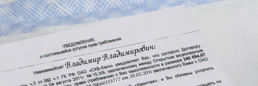 Часто задаваемые вопросы: продажа долга по кредиту коллекторам