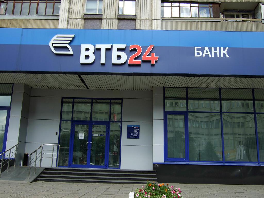 банк втб отдел кредита кредитная карта drive тинькофф банк