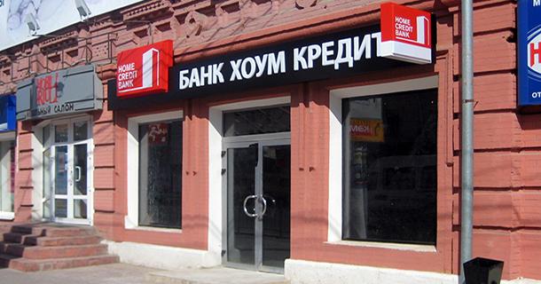 офис банка хоум кредит в перми адреса