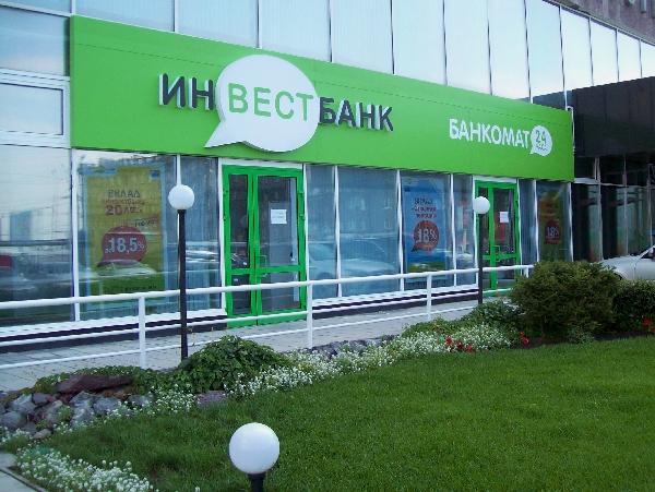 банкротство инвестбанка в калининграде