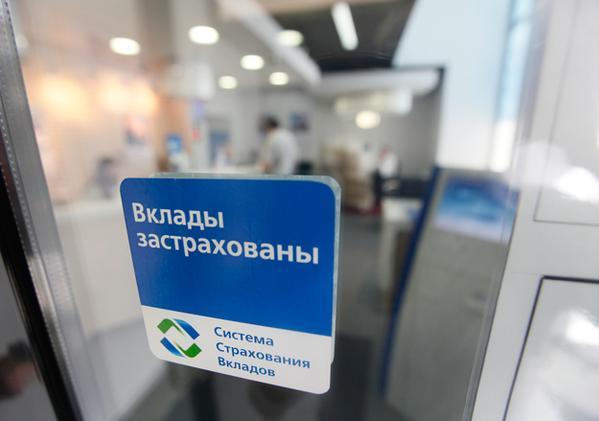 отзыв лицензии банка, возмещение по вкладу, страхование вкладов