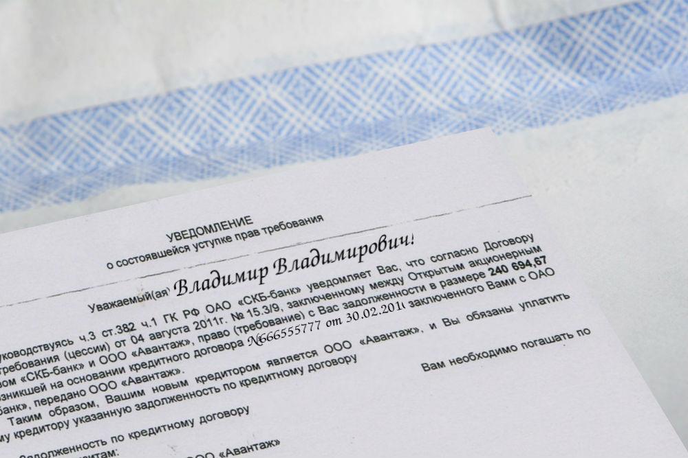 Переуступка долга коллекторам образец заявления о снятии ареста со счетов приставам